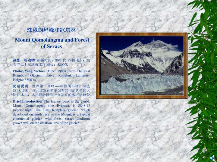珠穆朗玛峰和冰塔林