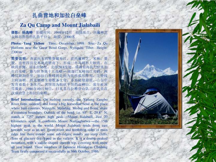 扎曲营地和加拉白垒峰