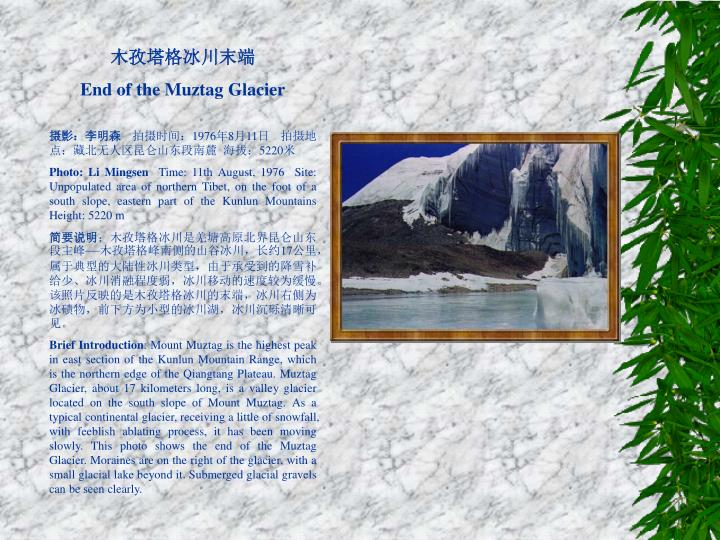 木孜塔格冰川末端