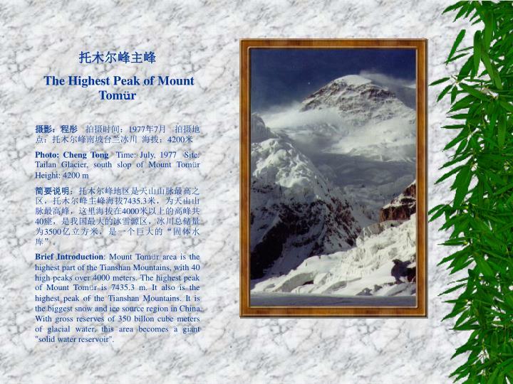 托木尔峰主峰