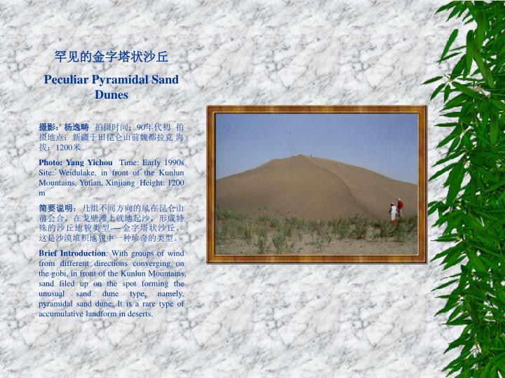 罕见的金字塔状沙丘