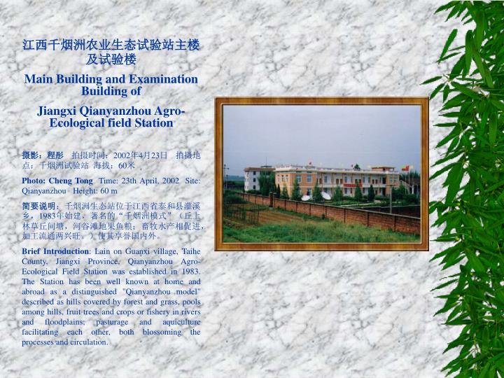 江西千烟洲农业生态试验站主楼及试验楼