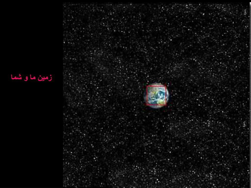 زمین ما و شما