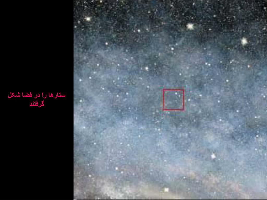 ستارها را در فضا شکل گرفتند