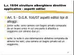 l r 16 04 strutture alberghiere direttive applicative aspetti edilizi4