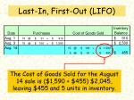 last in first out lifo1