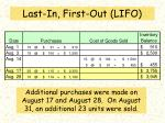 last in first out lifo2