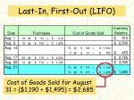 last in first out lifo3
