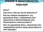 dissed3