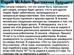 elspeth mcadam1
