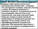elspeth mcadam3