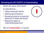 reviewing the six facets of understanding