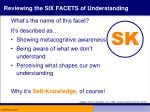 reviewing the six facets of understanding4