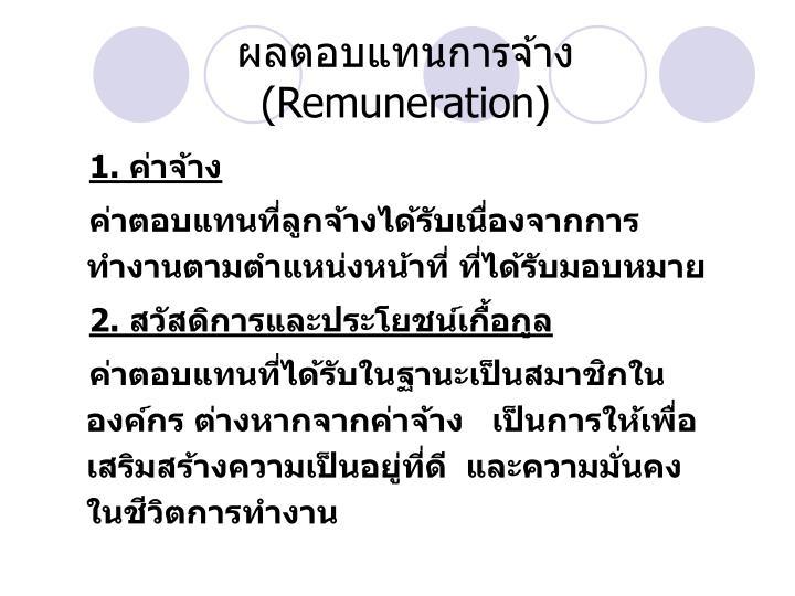 ผลตอบแทนการจ้าง  (Remuneration)