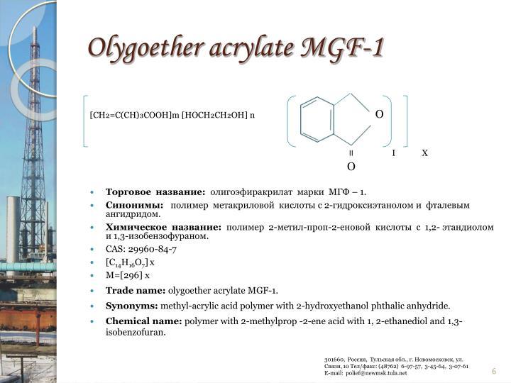 Olygoether acrylate MGF-1