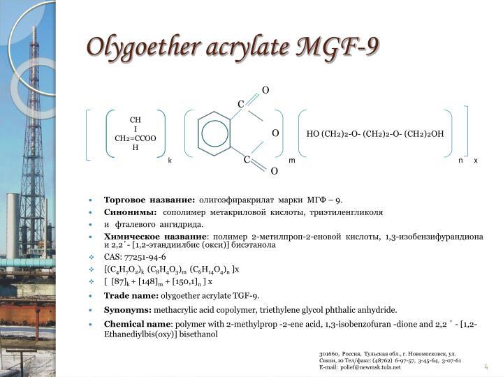 Olygoether acrylate MGF-9