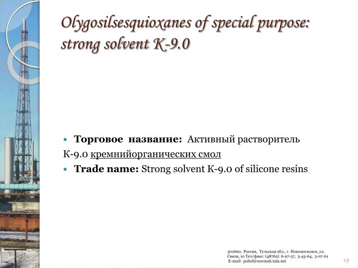 Olygosilsesquioxanes of special purpose: strong solvent