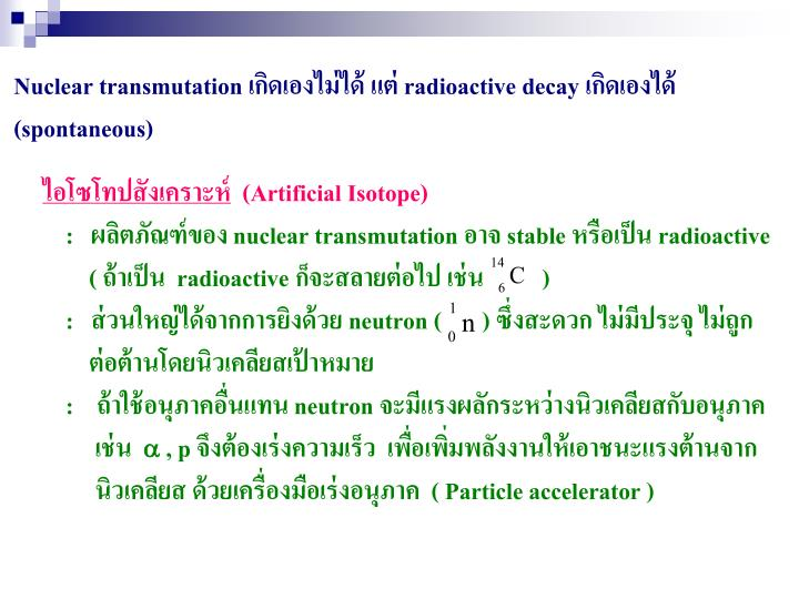 Nuclear transmutation เกิดเองไม่ได้ แต่ radioactive decay เกิดเองได้