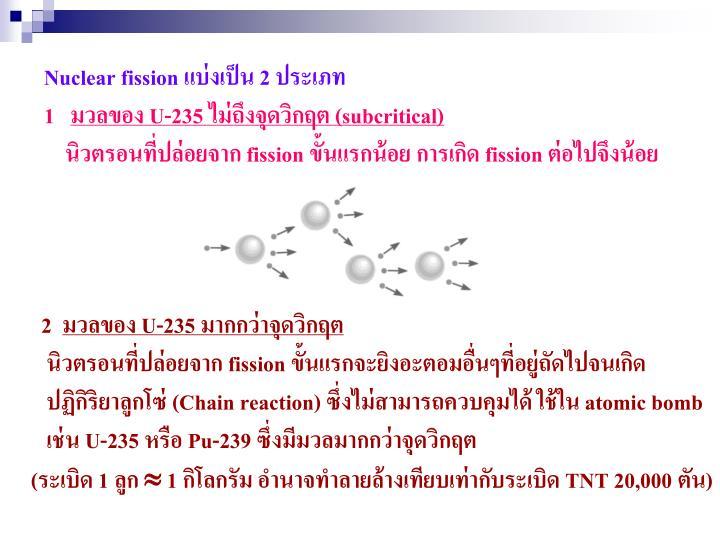 Nuclear fission แบ่งเป็น 2 ประเภท
