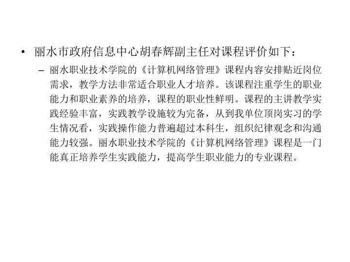丽水市政府信息中心胡春辉副主任对课程评价如下: