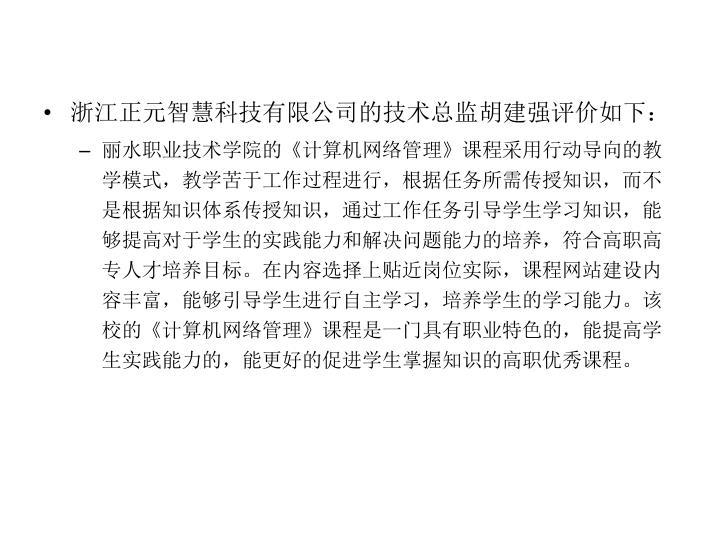 浙江正元智慧科技有限公司的技术总监胡建强评价如下: