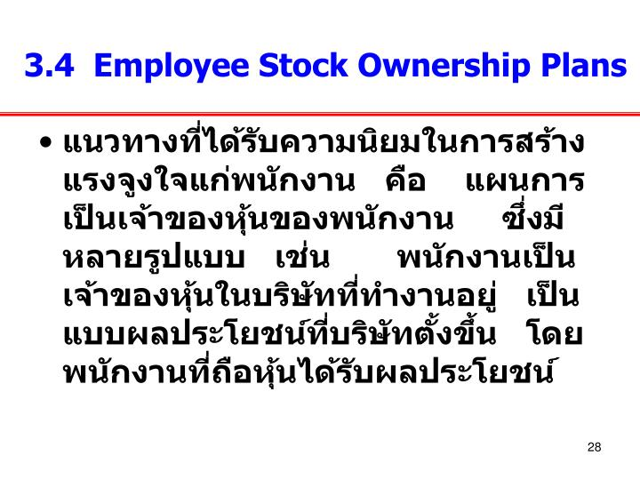 3.4  Employee Stock Ownership Plans
