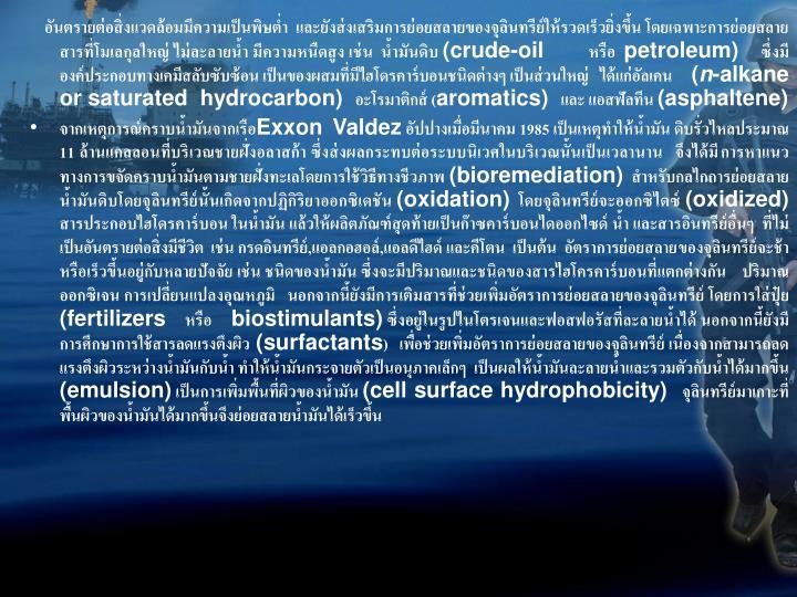 อันตรายต่อสิ่งแวดล้อมมีความเป็นพิษต่ำ  และยังส่งเสริมการย่อยสลายของจุลินทรีย์ให้รวดเร็วยิ่งขึ้น โดยเฉพาะการย่อยสลายสารที่โมเลกุลใหญ่ ไม่ละลายน้ำ มีความหนืดสูง เช่น  น้ำมันดิบ