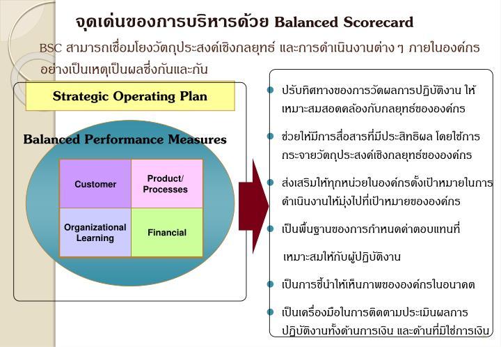 Balanced Performance Measures