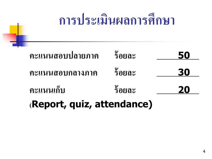 การประเมินผลการศึกษา