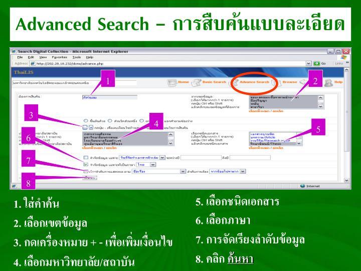 Advanced Search -