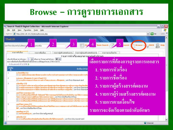 Browse -