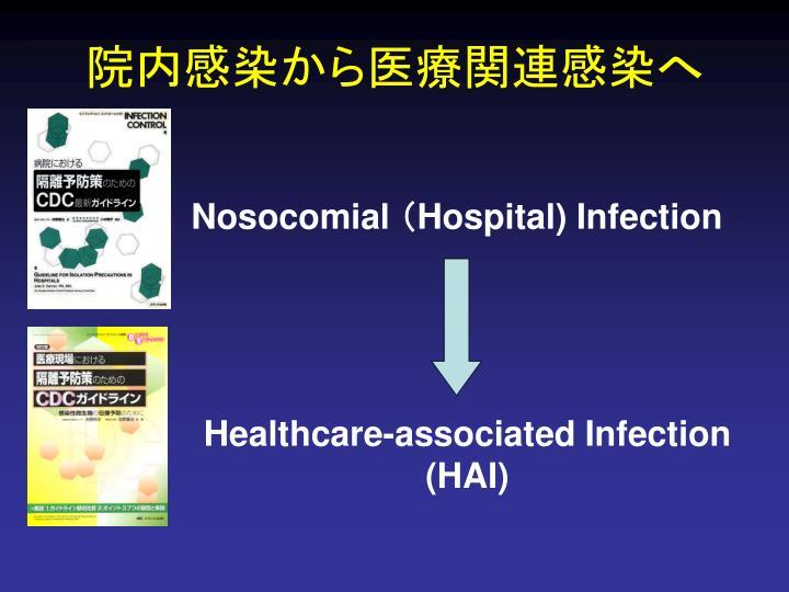 院内感染から医療関連感染へ