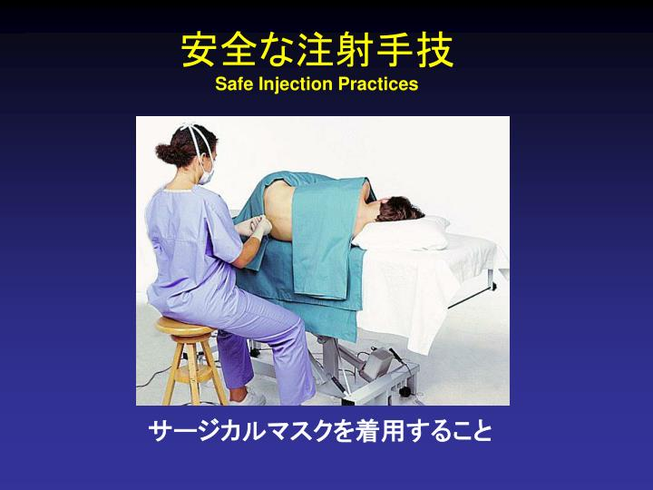 安全な注射手技