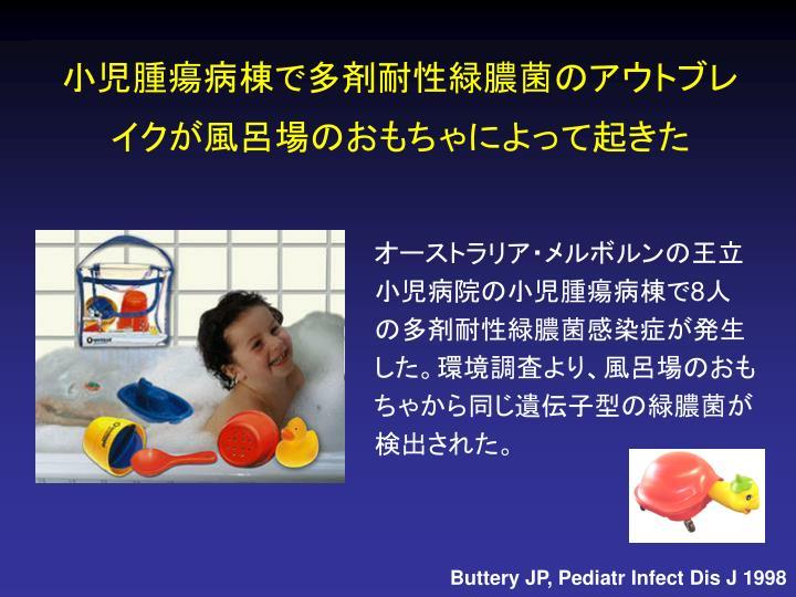 小児腫瘍病棟で多剤耐性緑膿菌のアウトブレイクが風呂場のおもちゃによって起きた