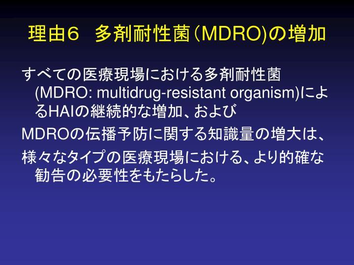 理由6 多剤耐性菌(