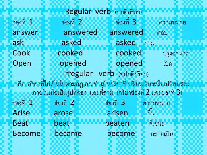 Regular  verb