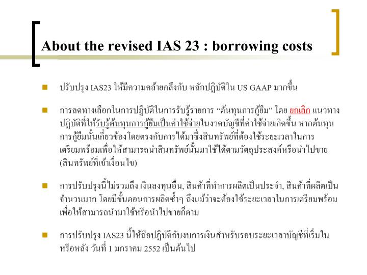 About the revised IAS 23 : borrowing costs