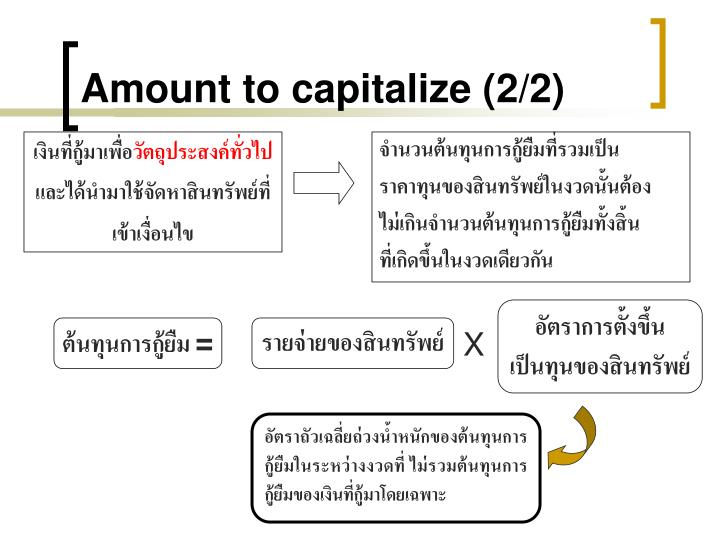 Amount to capitalize (2/2)