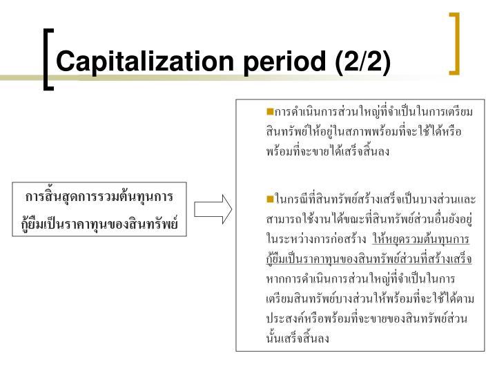 Capitalization period (2/2)