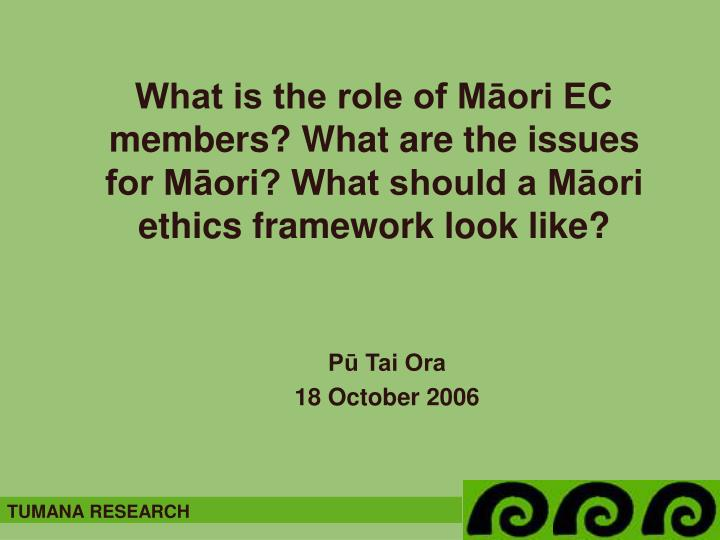 What is the role of Māori EC members? What are the issues for Māori? What should a Māori ethics f...