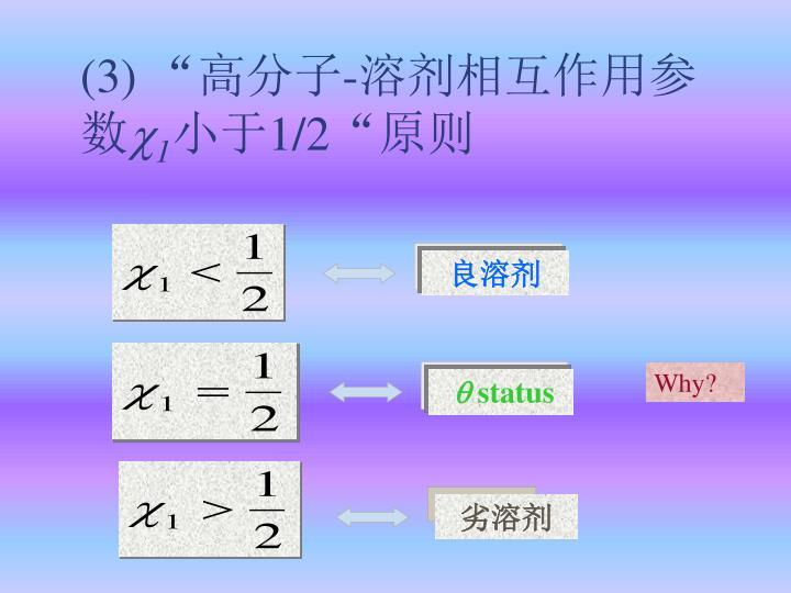 """(3) """"高分子-溶剂相互作用参数"""
