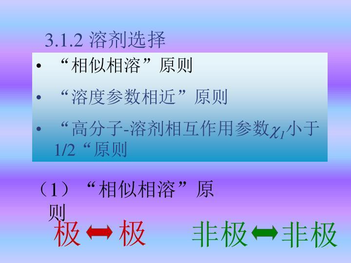 3.1.2 溶剂选择