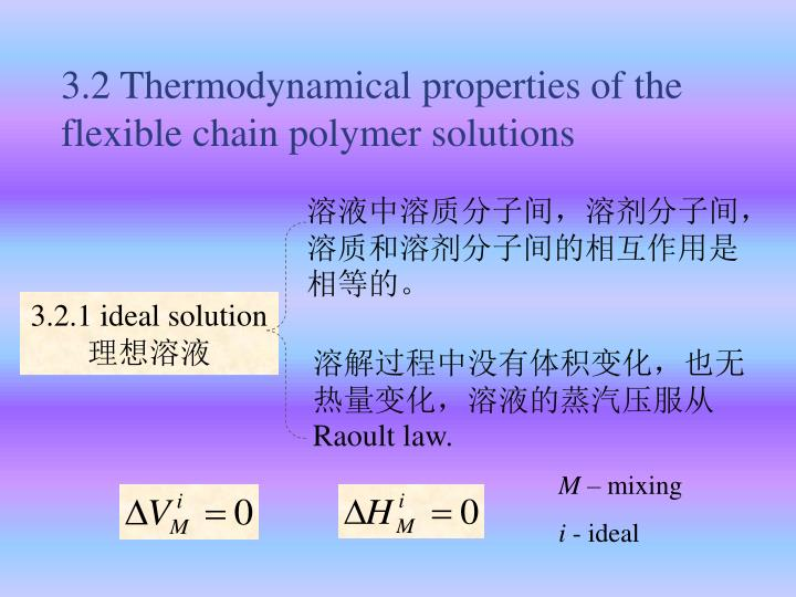 3.2 Thermodynamical properties of the flexible chain polymer solutions