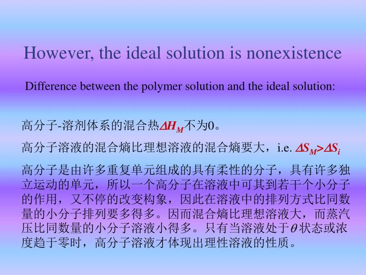 However, the ideal solution is nonexistence
