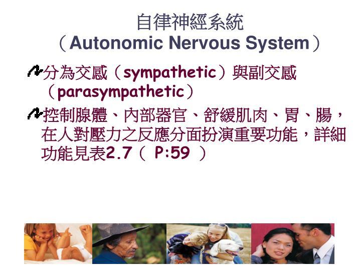 自律神經系統
