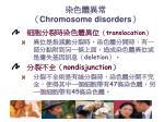 chromosome disorders