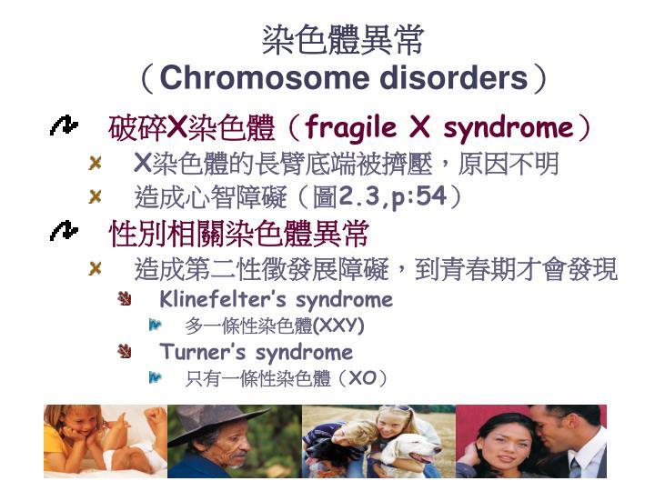 染色體異常