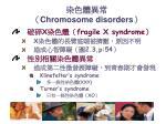 chromosome disorders2