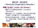 dominant single gene disorder1