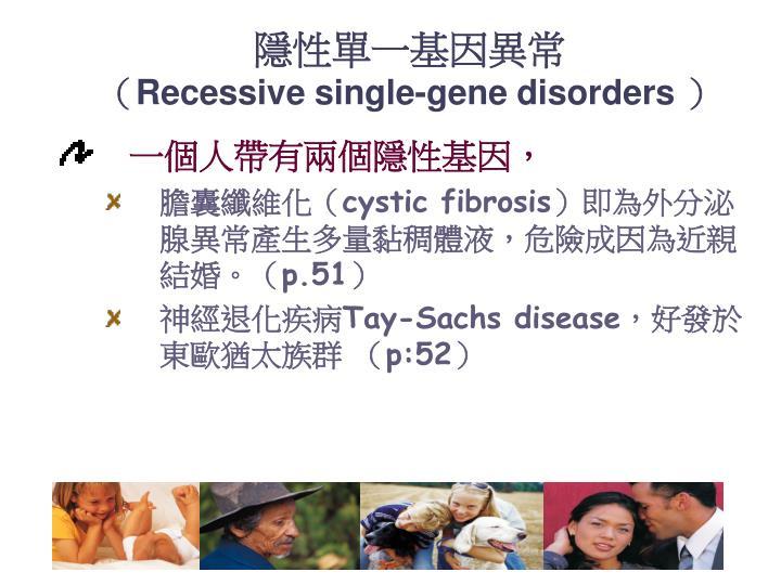 隱性單一基因異常